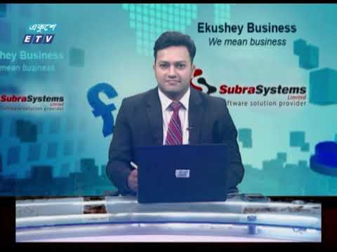 Ekushey Business || একুশে বিজনেস || 06 April 2021 || ETV Business