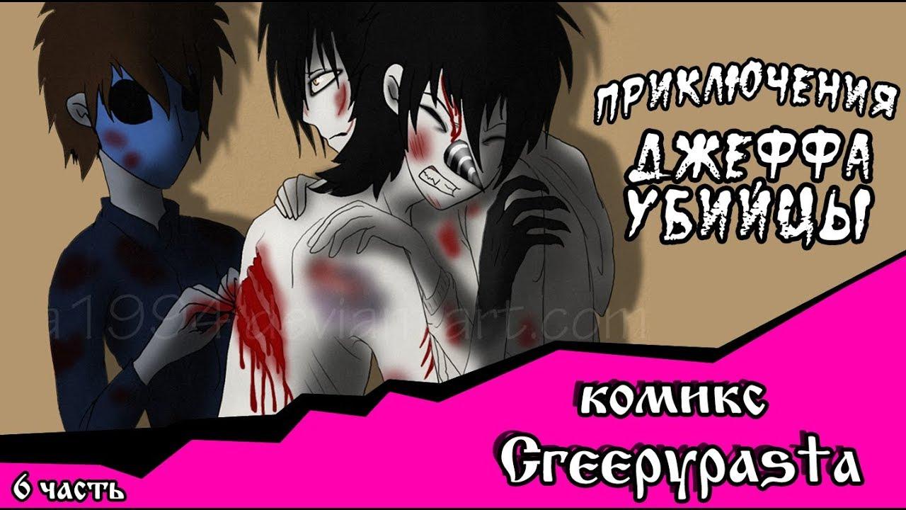 Приключения Джеффа  Убийцы (комикс  Creepypasta 6 часть)