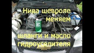 ШНива меняем масло и шланги гидроусилителя руля