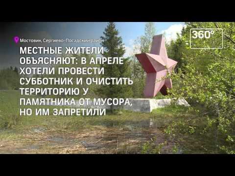 Памятники ветеранам ВОВ рушатся в поселке Сергиево-Посадского района
