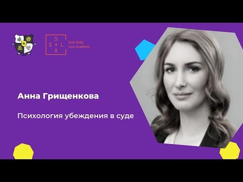 Психология убеждения в суде. Анна Грищенкова на форуме для юристов 4legal