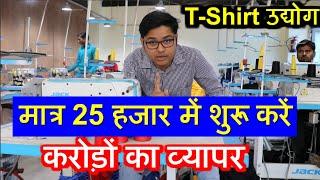 मात्र 25 हजार में शुरू करें करोड़ों का व्यापर - T Shirt Making Business
