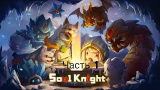 Прохождение игры soul knight
