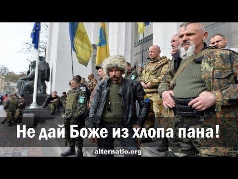Андрей Ваджра. Не дай Боже из хлопа пана! 27.01.2019. (№ 48)