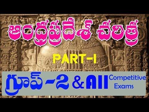 Download ఆంధ్రప్రదేశ్ చరిత్ర |  CLASS 1 | AP HISTORY | APPSC | HAREESH ACADEMY HD Mp4 3GP Video and MP3