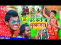 छठ करतिया मुस्कानवा रे || Amit Patel || Chhath Karatiya Muskanwa Re -New 2020 Comedy Chhath Geet