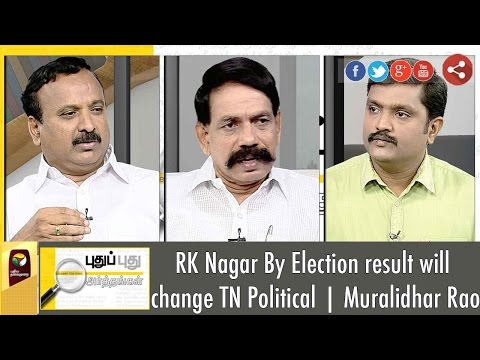 Puthu Puthu Arthangal: RK Nagar By Election Will Change TN Politics | 29/03/17