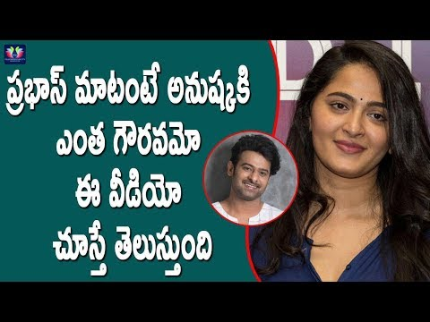 See this Video,How Much Anushka Respects Prabhas || Latest Celebrity Updates || Telugu Full Screen
