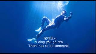 JJ Lin 林俊傑    Twilight 不為誰而作的歌 (ChinesePinyinEnglish Lyrics)