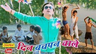 दिन बचपन वाले    Din Bachpan Wale    Manish Mast    Hindi New Song