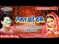 Bhojpuri Hit Song 2017 || रुसल बाड़े राजा || Rusal Bade Raja || Aniket Sharma