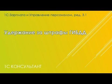 Удержание за штрафы ГИБДД в 1С: ЗУП 3