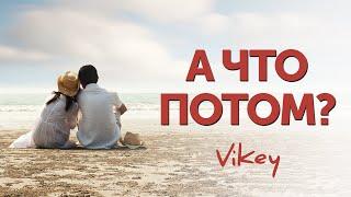 """Стих """"А что потом?"""" Е.Евтушенко, читает В. Корженевский, 0+"""