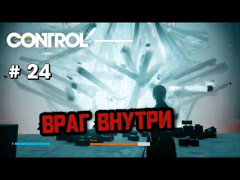Враг внутри #24 [Прохождение Control]