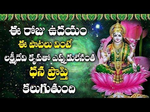 ఉదయాన్నే ఈ పాటలు వింటే ఎప్పుడు లేనంత ధనప్రాప్తి కలుగుతుంది || Telugu  Mahalakshmi Devi SOngs