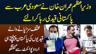 Khan Ne Saudi Arab Se Pakistani Qaidi Riha Kara Liye   Exclusive Talk with Prisoners