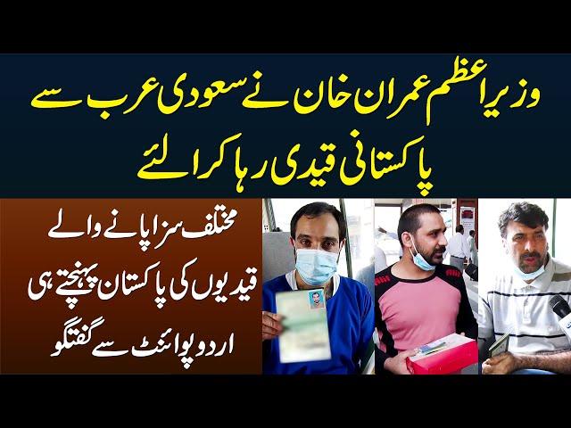 Khan Ne Saudi Arab Se Pakistani Qaidi Riha Kara Liye - Exclusive Talk with Prisoners