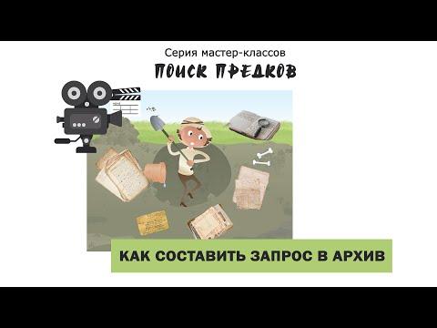 МК №4.1. Как составить запрос в архив (генеалогия)