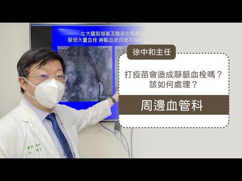 溶栓治療︱打疫苗會造成靜脈血栓嗎?該如何處理?︱徐中和醫師