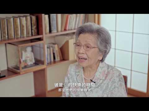 認識王育德口述紀錄片《回鄉》Huê-hiong