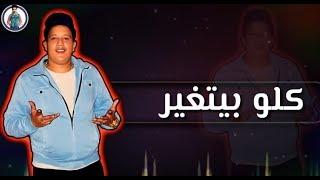 مهرجان شكلكو هتوحشونا حمو بيكا شحتة كاريكا نور التوت توزيع فيجو الدخلاوي ٢٠١٩