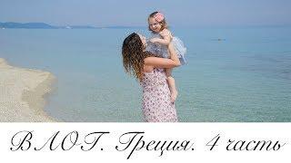 Отпускной ВЛОГ. 4 часть. Прощай, Греция. Elinotel Apolamare Hotel.