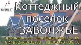 Коттеджный поселок ЗАВОЛЖЬЕ. КП Заволжье