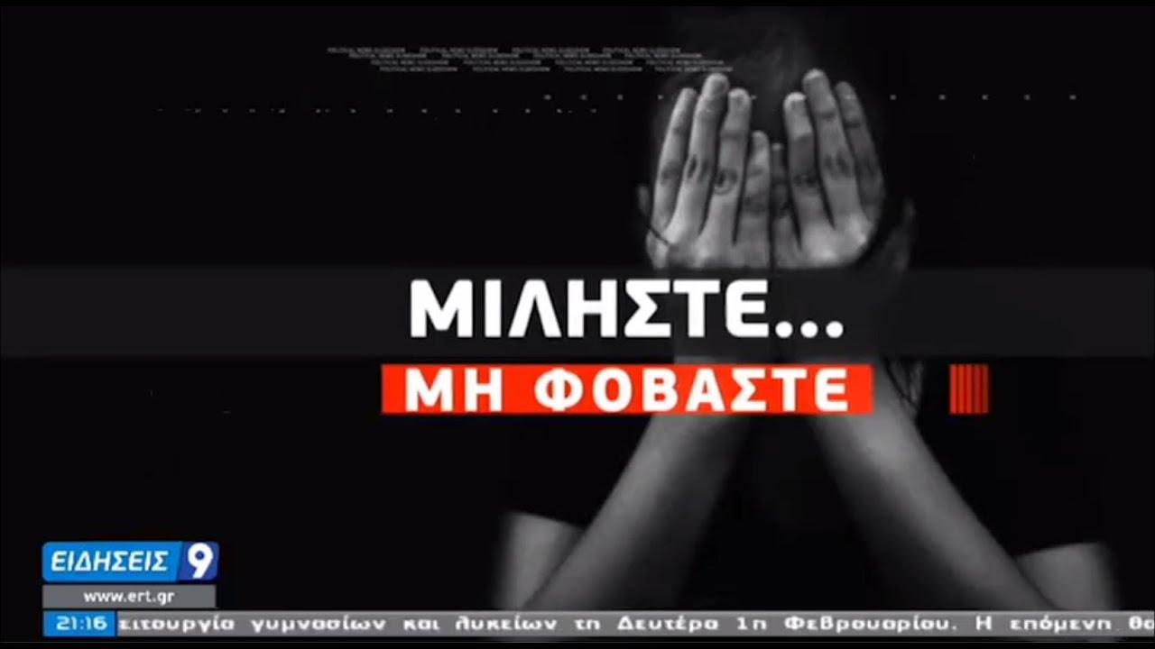 Νέες αποκαλύψεις για σεξουαλική βία στο χώρο του αθλητισμού με θύμα μια 12χρονη | 23/01/2021 | ΕΡΤ
