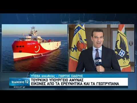 Τουρκικό Υπουργείο Άμυνας | Εικόνες απο τα ερευνητικά και τα γεωτρύπανα | 12/09/2020 | ΕΡΤ