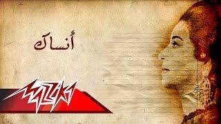 Ansak - Umm Kulthum انساك - ام كلثوم تحميل MP3