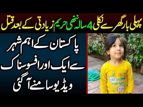 چار سالہ حریم کی کہانی نے پاکستانیوں کو آبدیدہ کر دیا:بچی کون تھی اور کیا لرزہ خیز واقعہ پیش آیا:ویڈیو دیکھیں