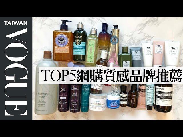 網購不輸專櫃大牌的頂級質感品牌!年輕人最愛Top5文青品牌推薦 美容編輯隨你問142 Vogue Taiwan