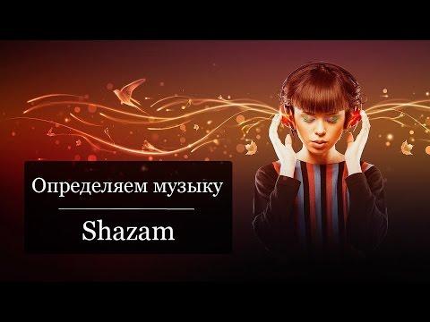 Определяем музыку   Shazam   Define music
