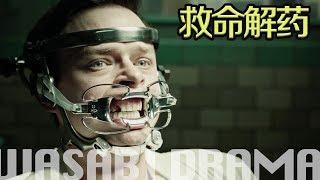 【哇薩比抓馬】療養院秘密實驗提煉人油《救命解藥》恐怖驚悚電影解說 wasabidrama