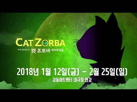 가족뮤지컬 '캣 조르바' 홍보영상