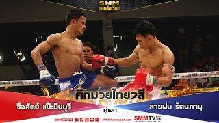 SMM ขอบสังเวียน | ศึกมวยไทย 7 สี | คู่เอก ซื่อสัตย์ แป๊ะมีนบุรี - สายฝน รัตนภานุ  |