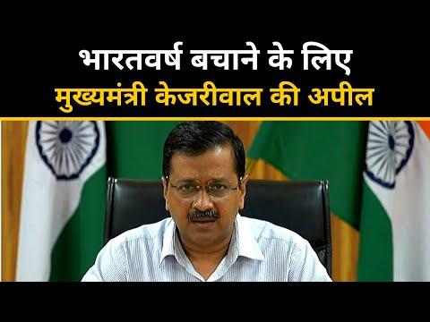 भारतवर्ष बचाने के लिए मुख्यमंत्री केजरीवाल की अपील