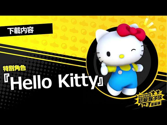 Hello Kitty介紹影片