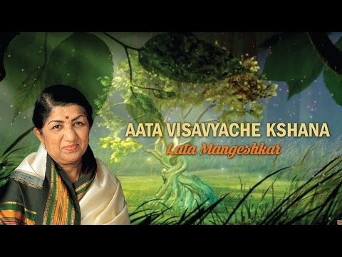 Aata Visavyache kshana | Lata Mangeshkar last song | At 90 years