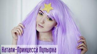Принцесса Пупырка/Примеряю образ Пупырки на себя/Lumpy Space Princess