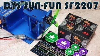 ✔ Бюджетные FPV Моторы DYS SUN-FUN SF2207 2750KV! 11.99$