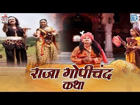 सुने : राजा गोपीचंद कथा | Rajasthani Devotional Song | स्वर : Chunnilal Rajpurohit Aur Durga Jasraj