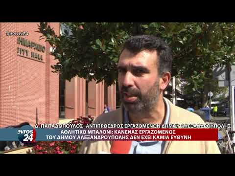 Αθλητικό μπαλόνι: κανένας εργαζόμενος του Δήμου Αλεξανδρούπολης δεν έχει καμία ευθύνη