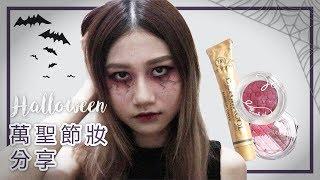 【妝容】簡易萬聖節裂紋妝教學 Easy Halloween Makeup|不恐怖的萬聖節妝