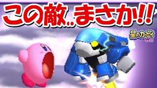 謎の青いロボットの正体は、、!!#17星のカービィwii