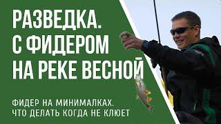 Рыбалка весной на фидер с салапиными