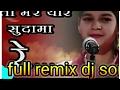 рдмрддрд╛ рдореЗрд░реЗ рдпрд╛рд░ рд╕реБрджрд╛рдорд╛ рд░реИ full remix DJ song..... video download