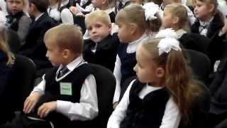 посвящение в первоклассники 1Г 2014