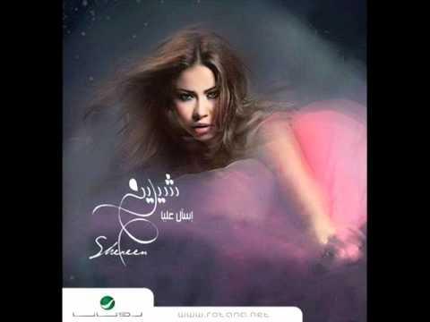 اغنية شرين - دا مش حبيبي 2012