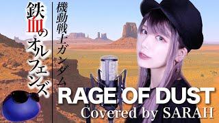 【機動戦士ガンダム 鉄血のオルフェンズ】SPYAIR - RAGE OF DUST (SARAH cover) / Mobile Suit Gundam Iron Blooded Orphans OP